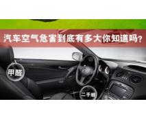 車內空氣污染